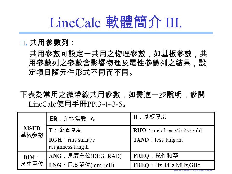 LineCalc 軟體簡介 III. ☆. 共用參數列: