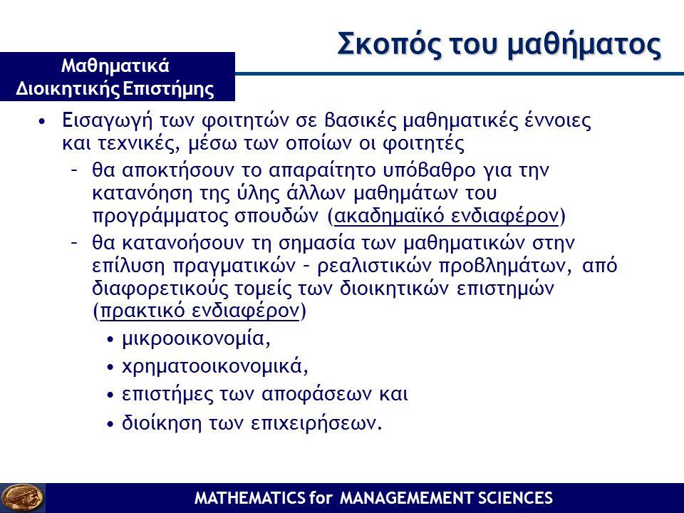Σκοπός του μαθήματος Εισαγωγή των φοιτητών σε βασικές μαθηματικές έννοιες και τεχνικές, μέσω των οποίων οι φοιτητές.