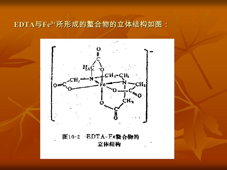 EDTA与Fe3+所形成的螯合物的立体结构如图:
