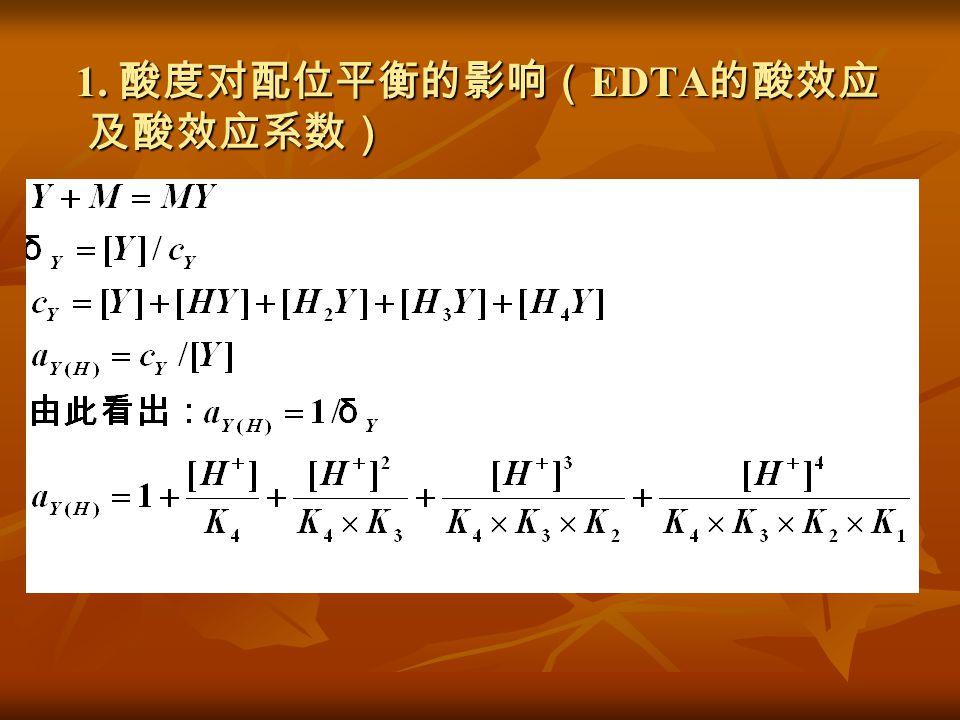 1. 酸度对配位平衡的影响(EDTA的酸效应及酸效应系数)