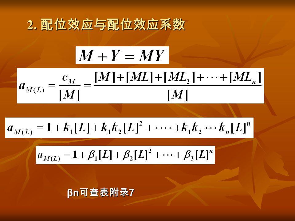 2. 配位效应与配位效应系数 βn可查表附录7