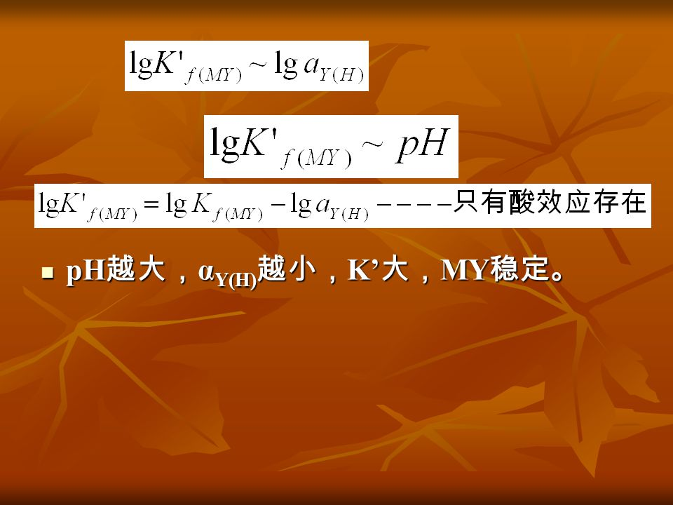pH越大,αY(H)越小,K'大,MY稳定。