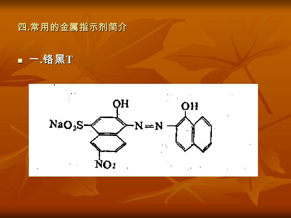 四.常用的金属指示剂简介 一.铬黑T