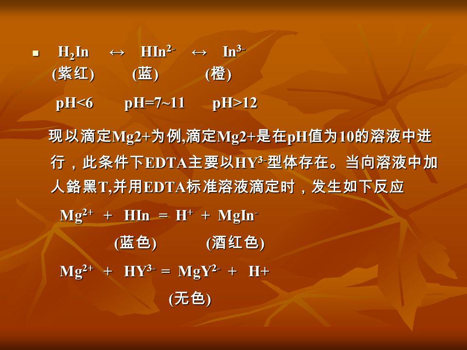 H2In ↔ HIn2- ↔ In3- (紫红) (蓝) (橙) pH<6 pH=7~11 pH>12.
