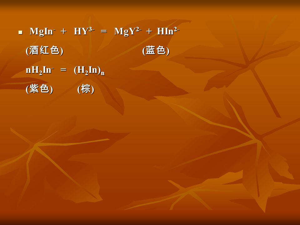 MgIn- + HY3- = MgY2- + HIn2- (酒红色) (蓝色) nH2In- = (H2In)n.