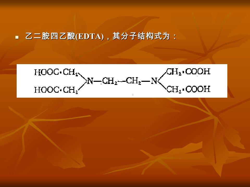 乙二胺四乙酸(EDTA),其分子结构式为: