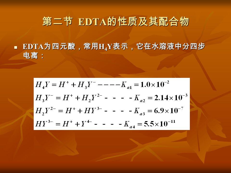 第二节 EDTA的性质及其配合物 EDTA为四元酸,常用H4Y表示,它在水溶液中分四步电离: