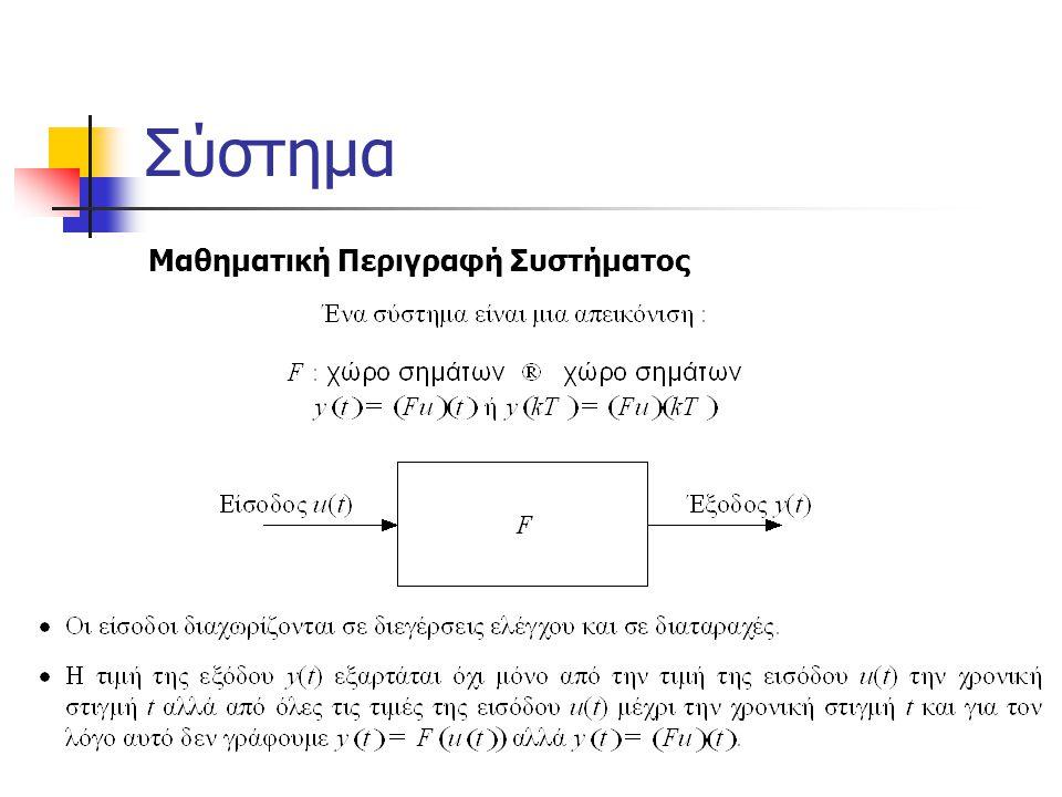 Σύστημα Μαθηματική Περιγραφή Συστήματος