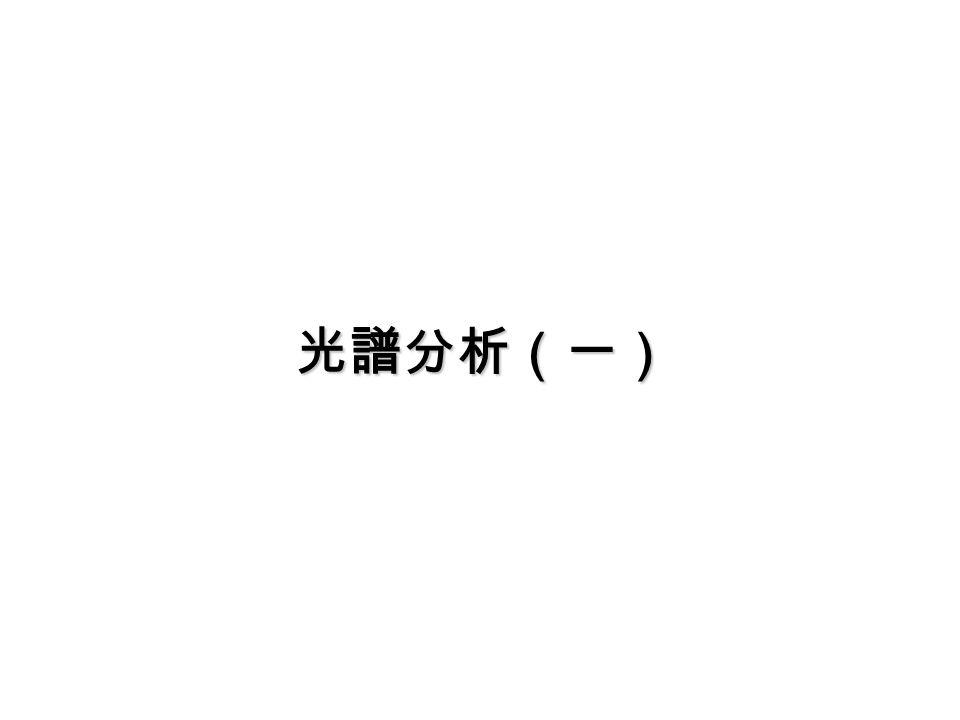光譜分析(一)