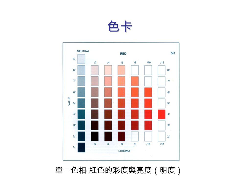 色卡 單一色相-紅色的彩度與亮度(明度)