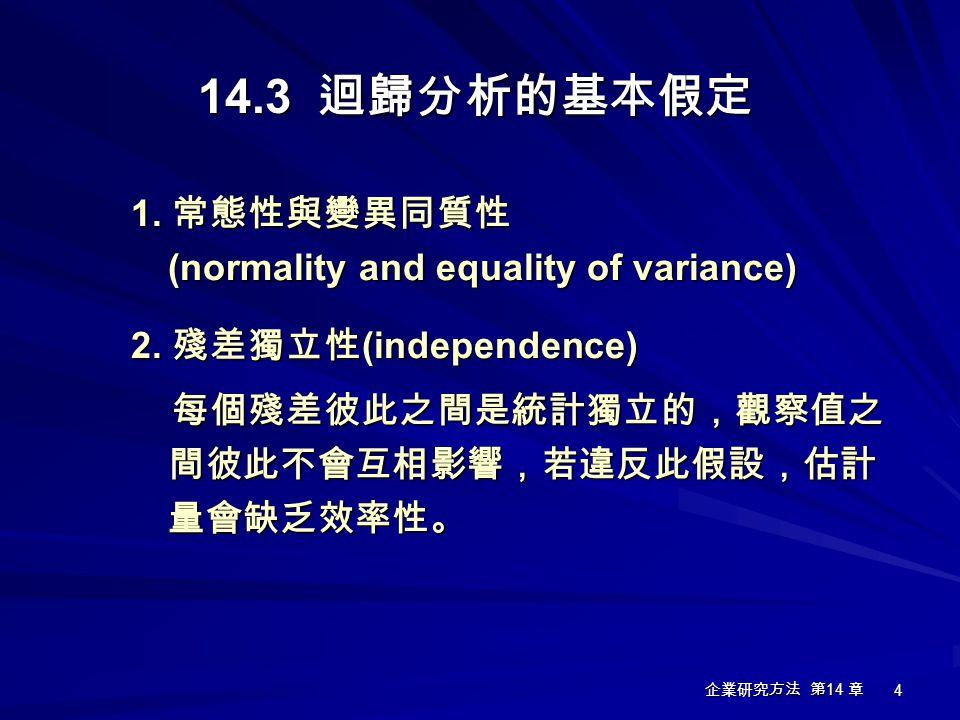 14.3 迴歸分析的基本假定 1. 常態性與變異同質性 (normality and equality of variance)