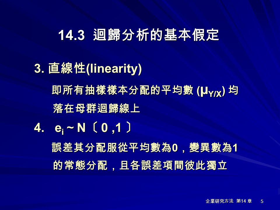 14.3 迴歸分析的基本假定 3. 直線性(linearity) 即所有抽樣樣本分配的平均數 (μY/X) 均落在母群迴歸線上