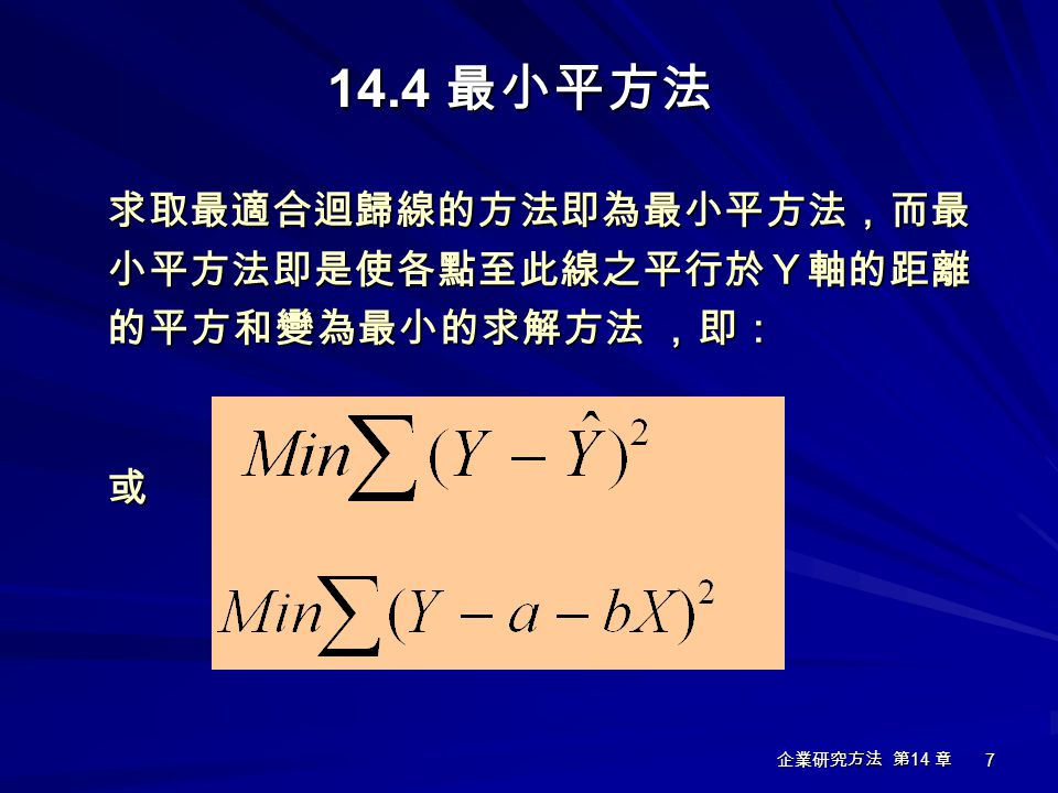 14.4 最小平方法 求取最適合迴歸線的方法即為最小平方法,而最 小平方法即是使各點至此線之平行於Y軸的距離