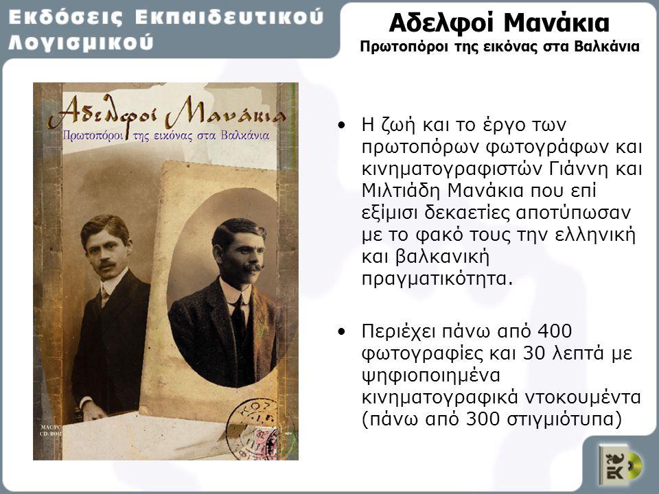 Αδελφοί Μανάκια Πρωτοπόροι της εικόνας στα Βαλκάνια