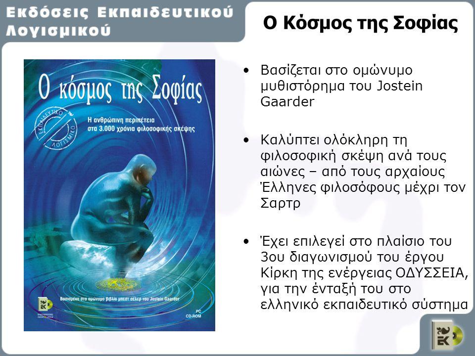 Ο Κόσμος της Σοφίας Βασίζεται στο ομώνυμο μυθιστόρημα του Jostein Gaarder.