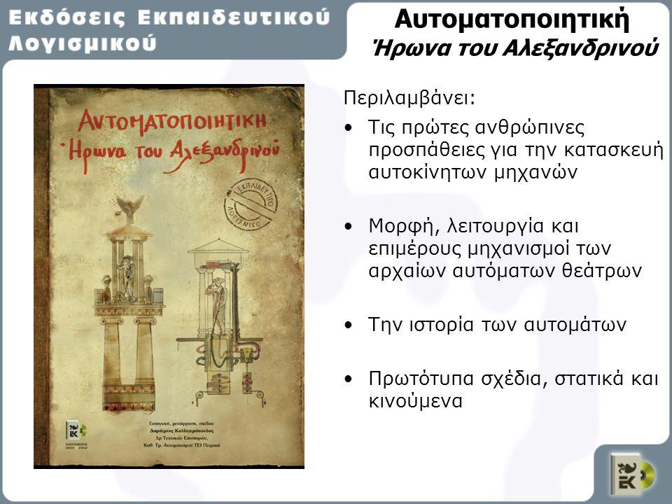 Αυτοματοποιητική Ήρωνα του Αλεξανδρινού