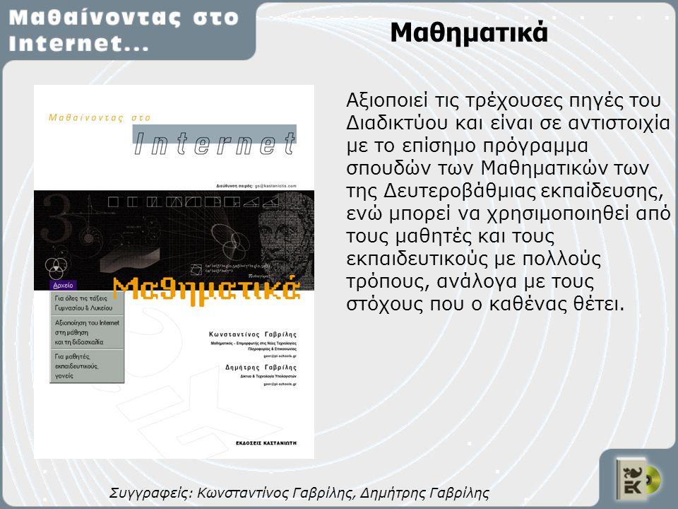 Συγγραφείς: Κωνσταντίνος Γαβρίλης, Δημήτρης Γαβρίλης