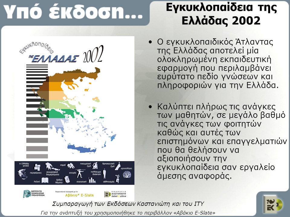 Εγκυκλοπαίδεια της Ελλάδας 2002