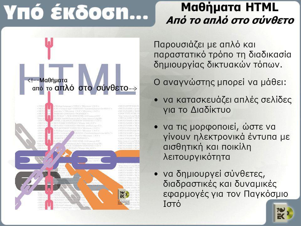 Μαθήματα HTML Από το απλό στο σύνθετο