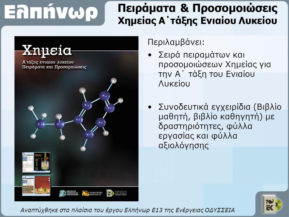 Πειράματα & Προσομοιώσεις Χημείας Α΄τάξης Ενιαίου Λυκείου