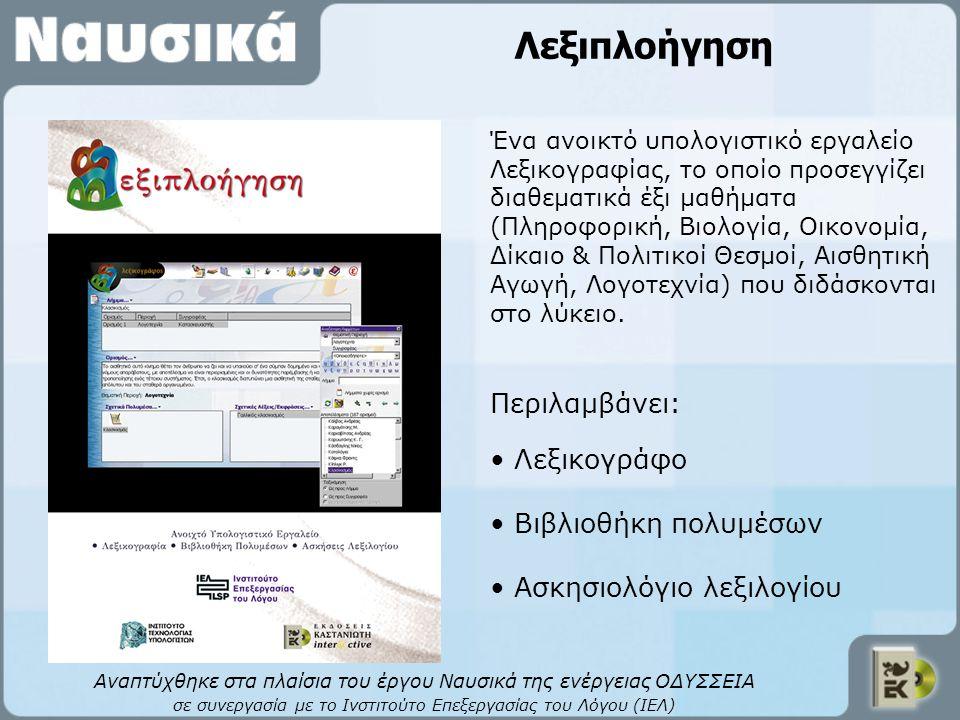 Λεξιπλοήγηση Περιλαμβάνει: Λεξικογράφο Βιβλιοθήκη πολυμέσων