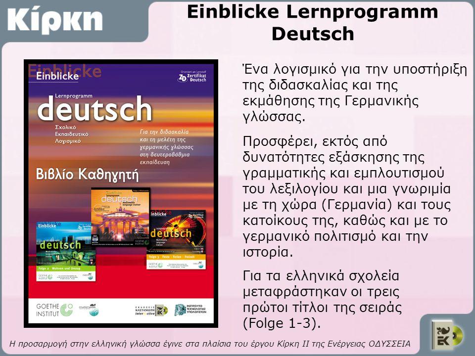 Einblicke Lernprogramm Deutsch