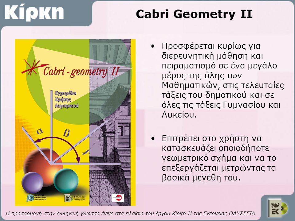 Cabri Geometry II