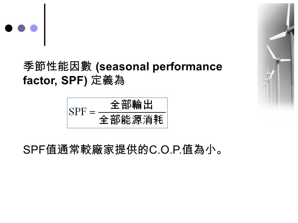 季節性能因數 (seasonal performance factor, SPF) 定義為