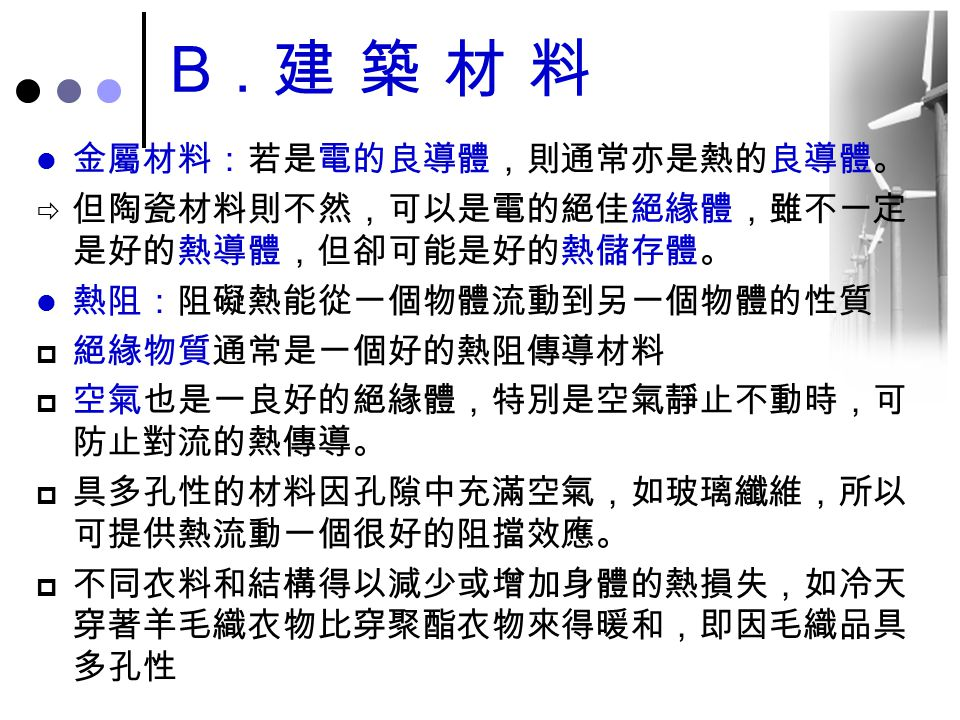 B.建築材料 金屬材料:若是電的良導體,則通常亦是熱的良導體。