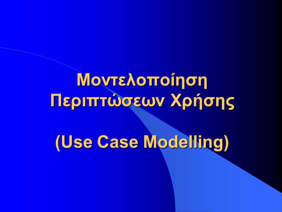 Moντελοποίηση Περιπτώσεων Χρήσης (Use Case Modelling)