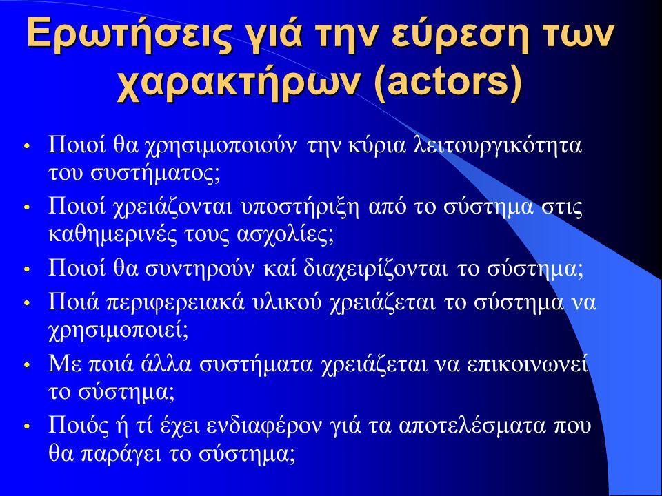 Ερωτήσεις γιά την εύρεση των χαρακτήρων (actors)