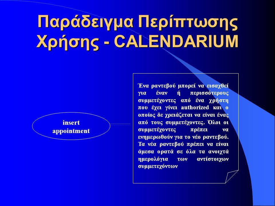 Παράδειγμα Περίπτωσης Χρήσης - CALENDARIUM