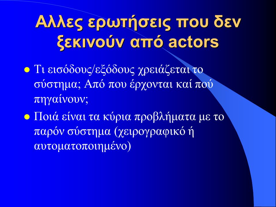 Αλλες ερωτήσεις που δεν ξεκινούν από actors