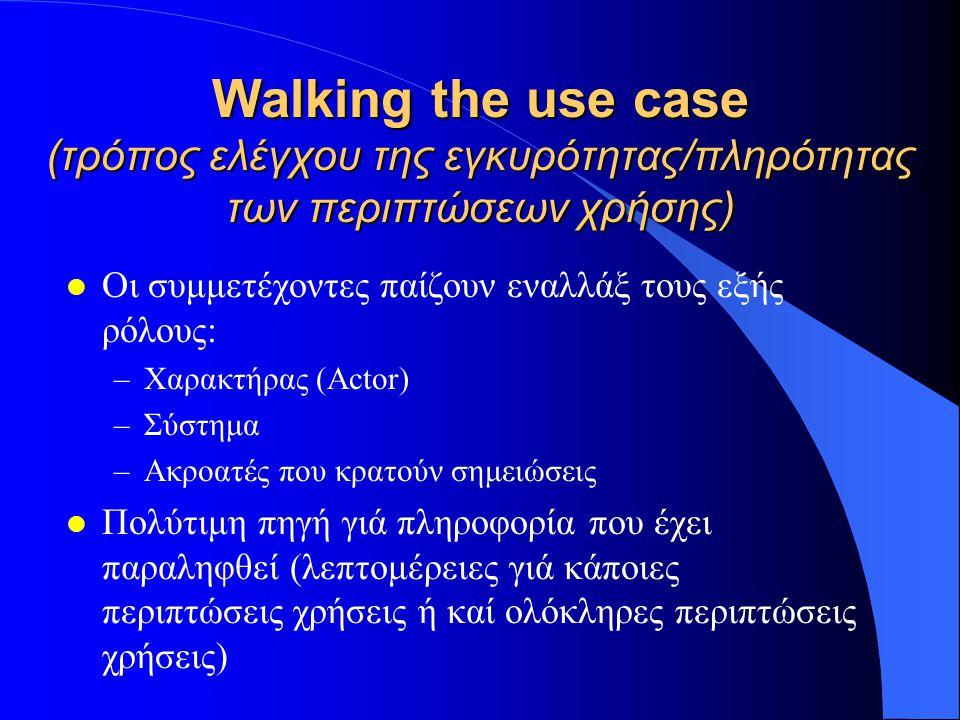 Walking the use case (τρόπος ελέγχου της εγκυρότητας/πληρότητας των περιπτώσεων χρήσης)