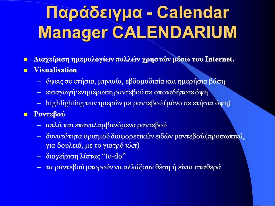 Παράδειγμα - Calendar Manager CALENDARIUM