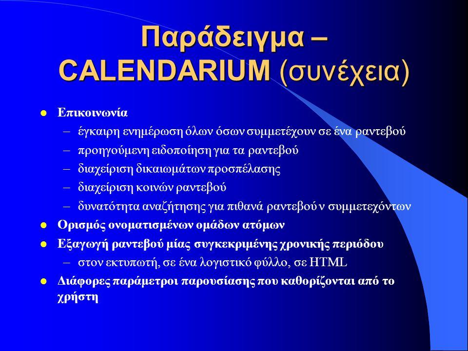 Παράδειγμα – CALENDARIUM (συνέχεια)