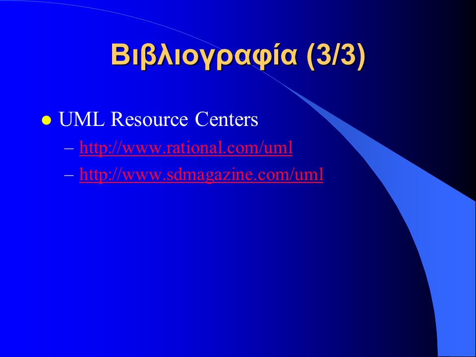 Βιβλιογραφία (3/3) UML Resource Centers http://www.rational.com/uml
