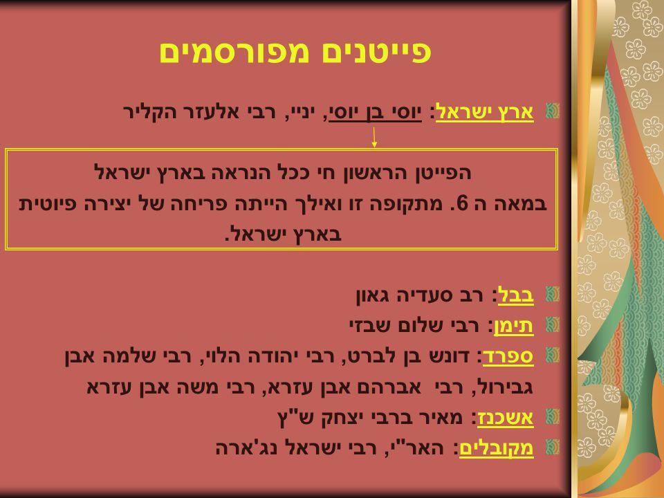 פייטנים מפורסמים ארץ ישראל: יוסי בן יוסי, יניי, רבי אלעזר הקליר