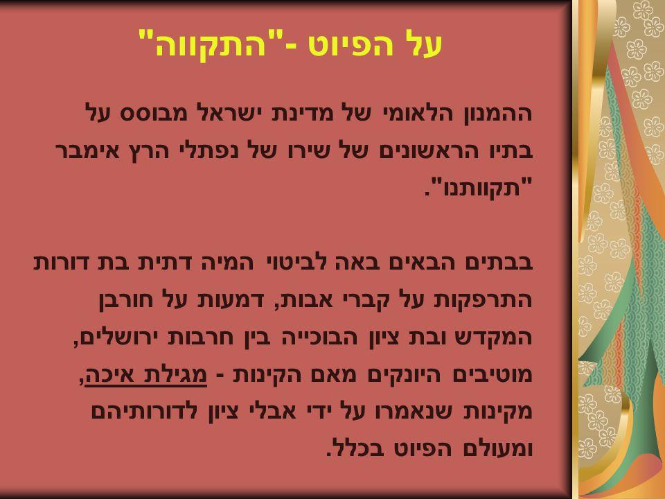 על הפיוט - התקווה ההמנון הלאומי של מדינת ישראל מבוסס על