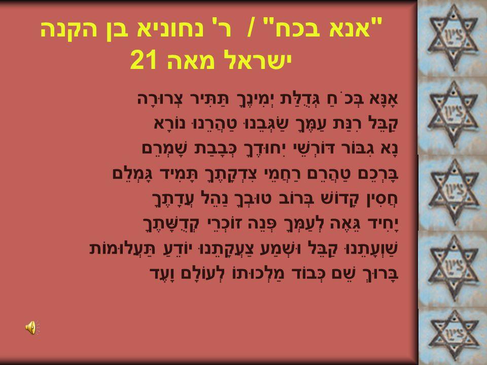 אנא בכח / ר נחוניא בן הקנה ישראל מאה 21