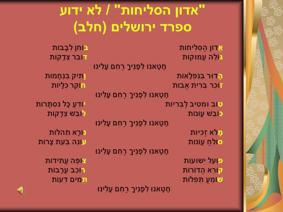 אדון הסליחות / לא ידוע ספרד ירושלים (חלב)