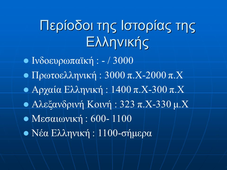 Περίοδοι της Ιστορίας της Ελληνικής