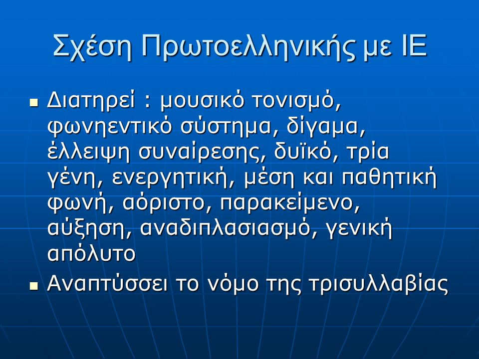 Σχέση Πρωτοελληνικής με ΙΕ