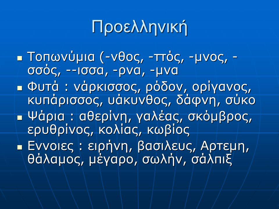 Προελληνική Τοπωνύμια (-νθος, -ττός, -μνος, -σσός, --ισσα, -ρνα, -μνα