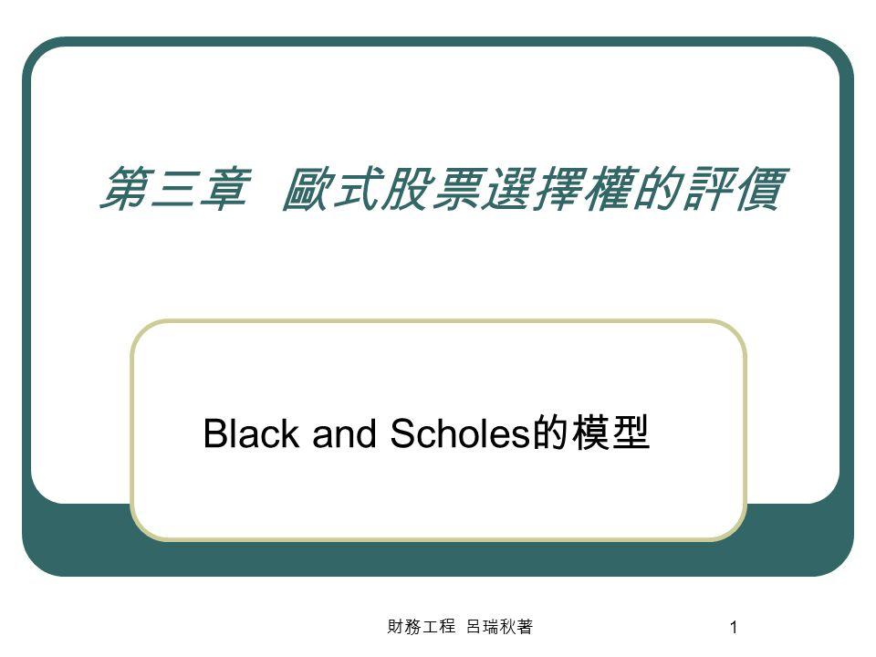 第三章 歐式股票選擇權的評價 Black and Scholes的模型 財務工程 呂瑞秋著