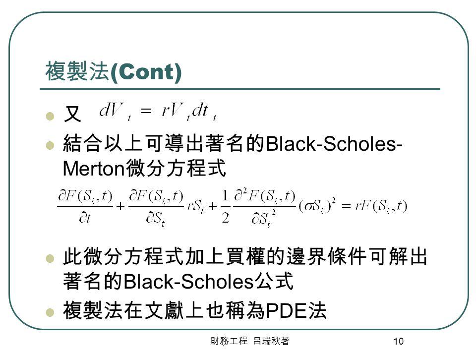 複製法(Cont) 又 結合以上可導出著名的Black-Scholes-Merton微分方程式