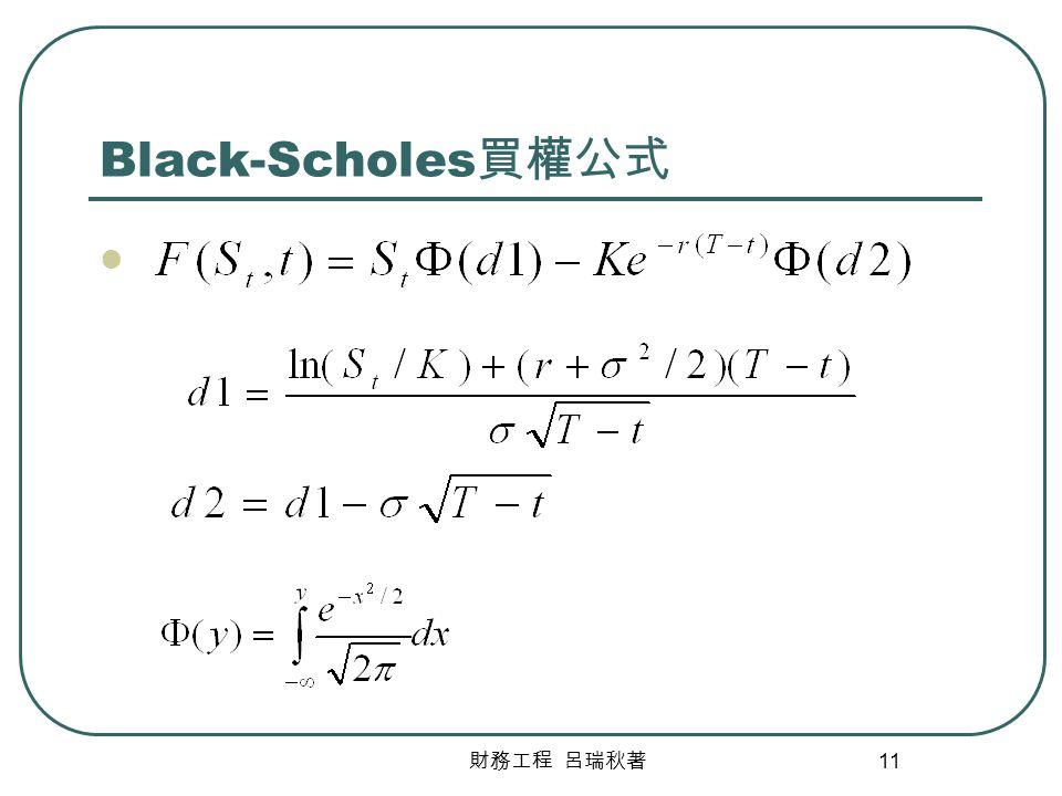 Black-Scholes買權公式 財務工程 呂瑞秋著