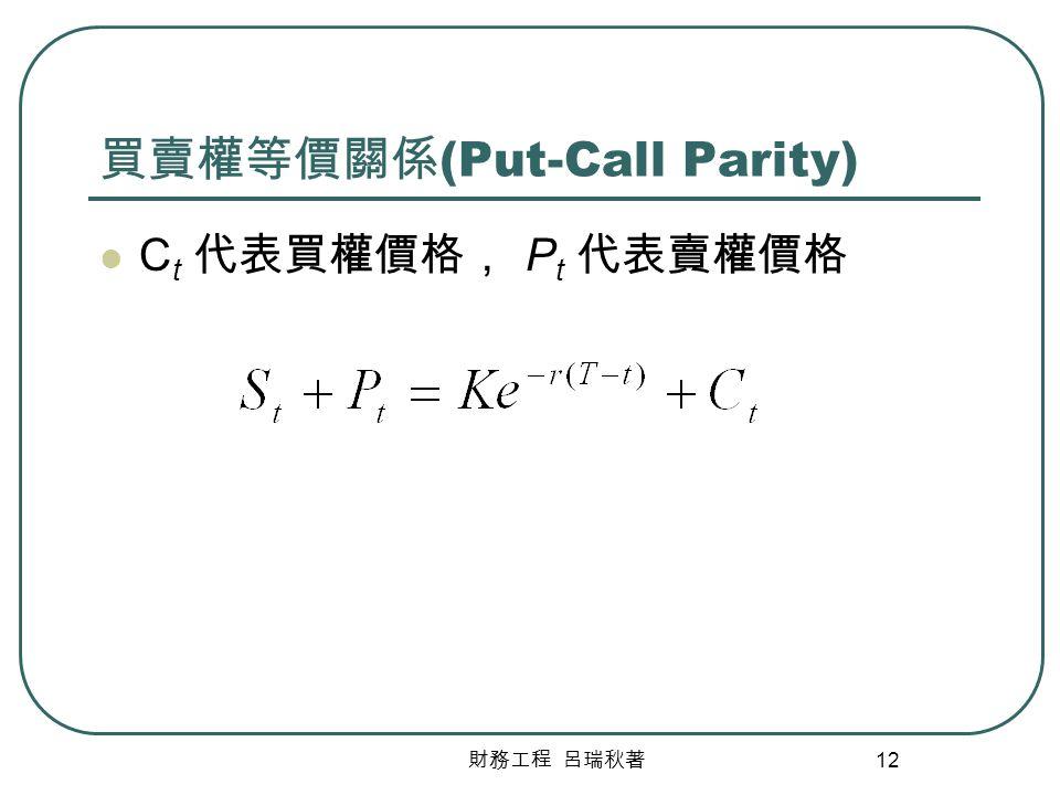 買賣權等價關係(Put-Call Parity)