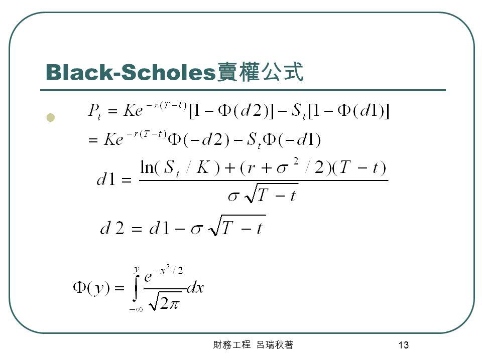 Black-Scholes賣權公式 財務工程 呂瑞秋著