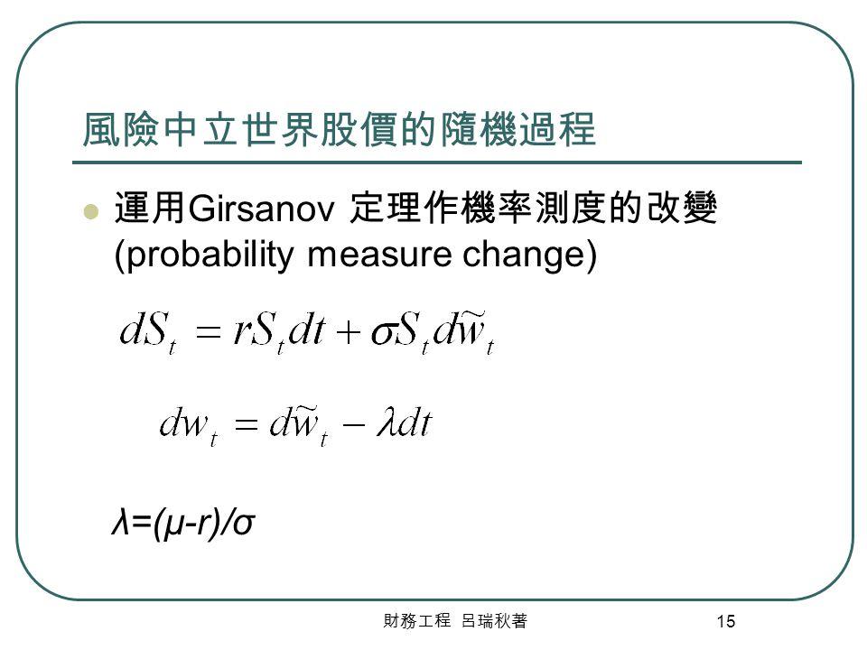 風險中立世界股價的隨機過程 運用Girsanov 定理作機率測度的改變(probability measure change)